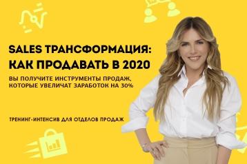 SALES ТРАНСФОРМАЦИЯ: Как продавать в 2020